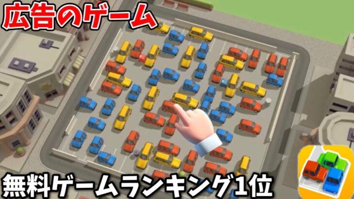 無料ゲームランキング1位のすごく難しそうな広告のゲームを飽きるまでやりこんでみた結果【Parking Jam 3D】