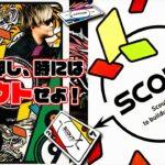【必見】世界で1番面白いカードゲーム!爆誕!@ボードゲーム実況【SCOUT!】
