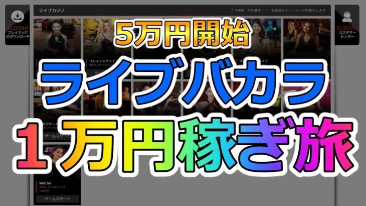 エルドアカジノにある全ライブカジノで各1万円を稼ぐ旅【inバカラ】