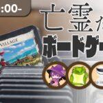 【ボドゲ】亡霊たちのボードゲーム会 #2