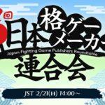 「第2回 #日本格ゲーメーカー連合会」国内格ゲーメーカーの担当者が大集結!