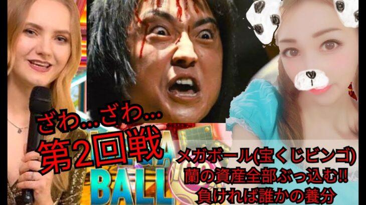 【ミスティーノ】オンラインカジノ 第2回 メガボール 全投入チャレンジ!雑談大歓迎