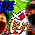 【競艇・ボートレース】神企画!ボートレース人生ゲーム!負けたら究極罰ゲーム【#2】