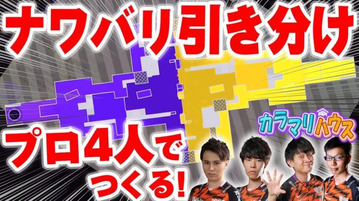 【スプラトゥーン2】プロなら引き分けも狙える!【カラマリゲーム】