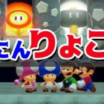 【ゲーム遊び】マリオメーカー2 なかよく4人で旅行! マリオ、ルイージ、キノピオ、キノピコ【アナケナ&カルちゃん】Super Mario maker 2
