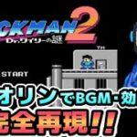 【ゲーム演奏】ロックマン2をバイオリンで再現する動画(ワイリーステージ/おっくせんまん/思い出は億千万