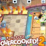 【オーバークック2】超初心者が話題の料理バトルゲームで大炎上かまします!【プリットゲーム】