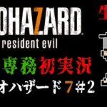 【生配信】トト専務がバイオハザード7に初挑戦!#2