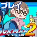 【レトロゲーム】ロックマン2 Dr.ワイリーの謎を初見プレイ#02【ロックマン クラシックス コレクション】