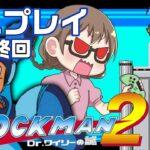 【レトロゲーム】最終回!ロックマン2 Dr.ワイリーの謎を初見プレイ#03【ロックマン クラシックス コレクション】