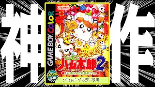 20年前に任天堂が作った『ハム太郎』のゲームが神すぎるらしい