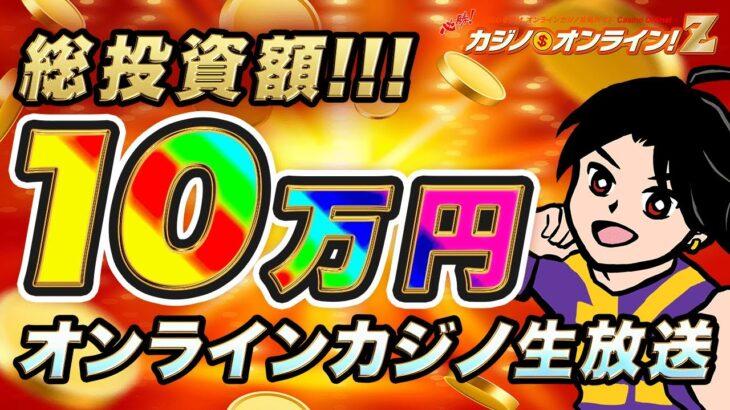 20時スタート!総投資額10万円!【オンラインカジノ生放送】【カジノシークレット】【必勝カジノオンラインZ】