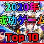 2020年 成功した スマホゲームランキング Top10【セルラン】【売上】