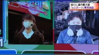 2021 02 07 旭川市・完成・eスポーツ施設・アイヌモシリ 最大級