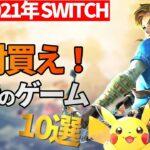 2021年 switch期待の絶対買うべきゲームソフト 10選