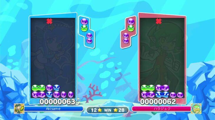 [2021.02.19] ぷよぷよeスポーツ (Switch) vs. reoru 30先 | vs. sym 30先