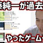 加藤純一が過去にやったゲーム一覧を見る加藤純一【2021/02/24】