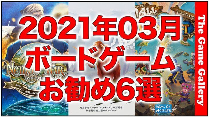 「2021年03月国内新作お勧め紹介」【ボードゲーム】