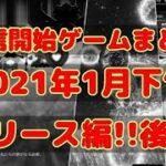 配信開始ゲームまとめ2021【1月下旬編後篇】