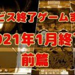 サービス終了ゲームまとめ2021【1月編前篇】