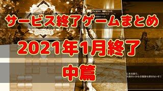 サービス終了ゲームまとめ2021【1月編中篇】