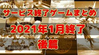 サービス終了ゲームまとめ2021【1月編後篇】
