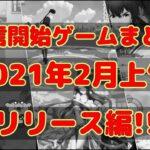 配信開始ゲームまとめ2021【2月上旬編】