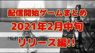 配信開始ゲームまとめ2021【2月中旬編】