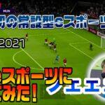 「ウイニングイレブン2021初挑戦!群馬eスポーツに行ってみた!」 #60 One's Voice Channel