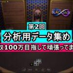 第2回 ブラックジャック ~分析用サンプル集め~【年収100万円チャレンジ】オンラインカジノ ライブブラックジャック