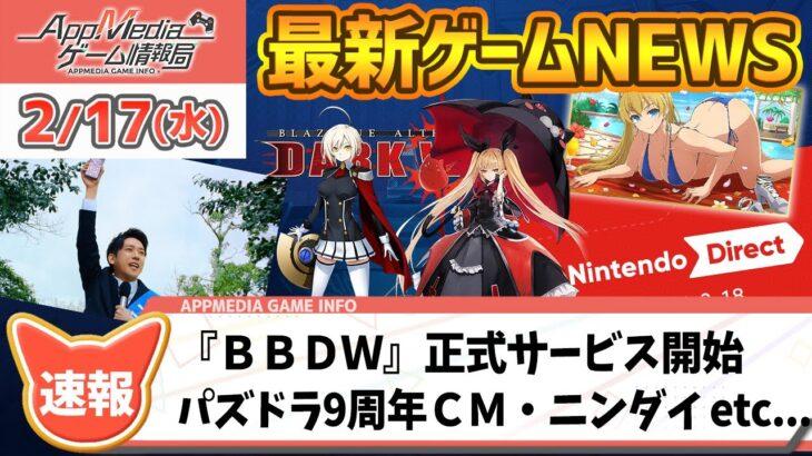 【ゲームニュース 2/17】『BBDW』リリース開始、『パズドラ9周年CM』二宮和也さんが出馬へ、『シノビマスター』クイーンズブレイドコラボ開催…など