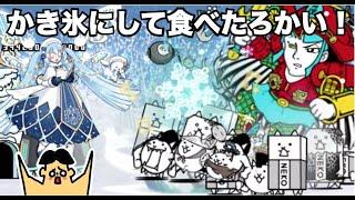 #223 ドイヒーくんのゲーム実況「にゃんこ大戦争その127・初音ミクコラボ・SNOW MIKU・雪ミク」
