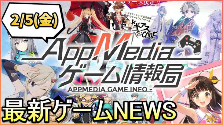 【ゲームニュース 2/5】『バディクラ』サービス開始、『エデンズゼロ』『遊戯王』が開発中、『BBDW』新PV・キャラ公開…など【スマホゲーム】