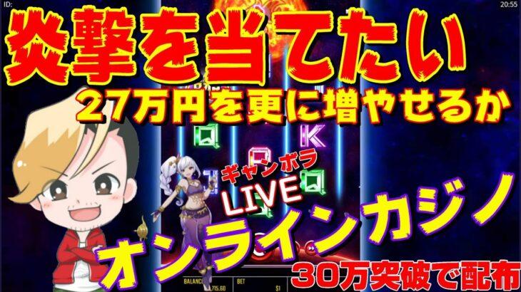 【オンラインカジノ】27万円から増やしていく!30万突破で配布【ギャンボラカジノ】@nonicom『ノニコム』