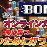 第3回 Bons ~新型オンラインカジノ~ 屈辱がオンラインカジノで暴れます!【 #Bons #オンラインカジノ #生放送 】