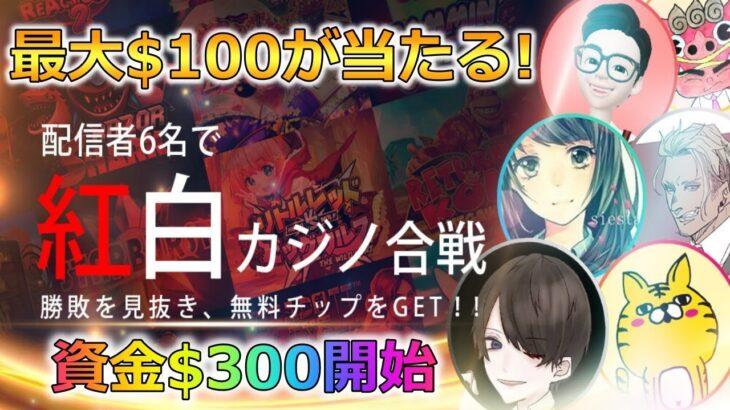 ワンダーカジノ紅白カジノスロット合戦!【300ドル開始】