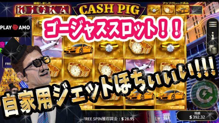 【オンラインカジノ】また今月も$300→$1000を目指す!第5回!お金お金お金お金ぇえぇえ!!成金系スロット!「PLAY🎲AMO」