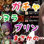【ドラクエタクト】トンヌラ&プリンガチャ35連【女性ゲーム実況者】