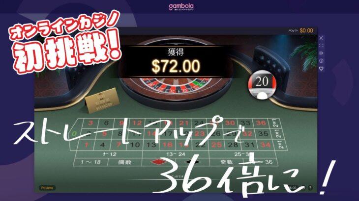 【オンラインカジノ】オンカジ初挑戦!ストレートアップで36倍キターーーー!!!
