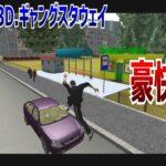 【初見プレイ】武器が多い!車もそこそこリアル!ギャングゲームをリクエストされました【刑事ロシア3D。ギャングスタウェイ】