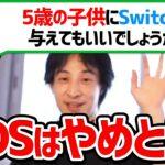【ひろゆき】ゲームを幼い子供にやらせてもいいのか【ニンテンドースイッチ】【3DS】
