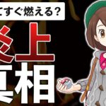 ポケモンの人気ゲーム 炎上事件 3選【ポケモンマスターズEX】