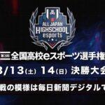 第3回全国高校eスポーツ選手権 公式CM(決勝大会ver)