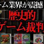 日本のゲーム界に激震が走った法廷バトル4選