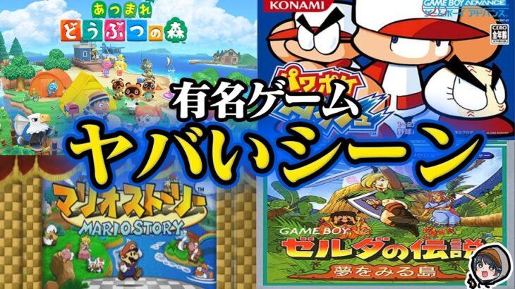 有名ゲームのヤバいシーン 4選【マリオ】【どうぶつの森】【ゼルダ】【パワプロ】