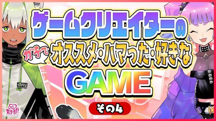 教えてその4!ゲームクリエイターのガチでオススメ・ハマった・好きなゲーム #CC2女子部