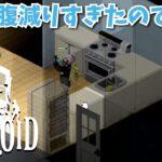 【ゲーム実況】#40 腹減りすぎたので探索 ピンクマンダッシュ!【プロジェクトゾンボイド(Project Zomboid)/Build41(ビルド41)】