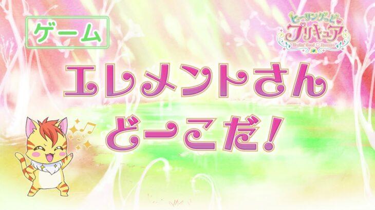 ヒーリングっど♥プリキュアゲーム#43