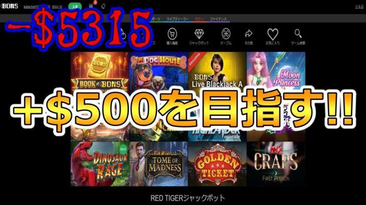 #44[ボロ負け中-$5315]スロット&ブラックジャックで$500稼ぎたい!【ボンズカジノ】