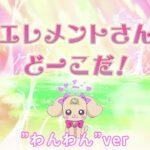 """ヒーリングっど♥プリキュアゲーム#44 「エレメントさんどこだ」 """"わんわん"""" ver."""